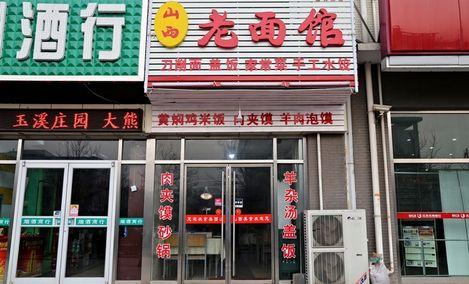 山西老面馆(永康店)