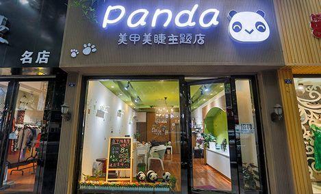 panda美甲美睫主题店
