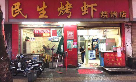 民生烤虾烧烤店(北湖西路店)