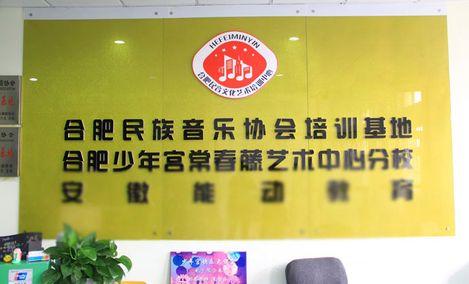 民音文化培训中心