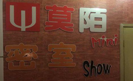 莫陌mini密室show