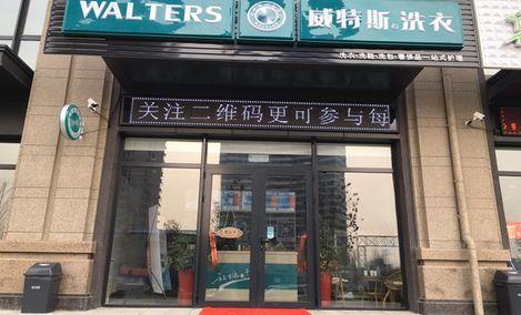 威特斯洗衣(海中国店)