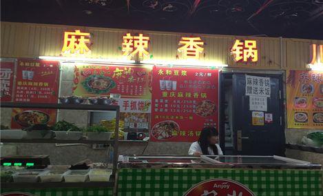 麻辣香锅(食庐店)