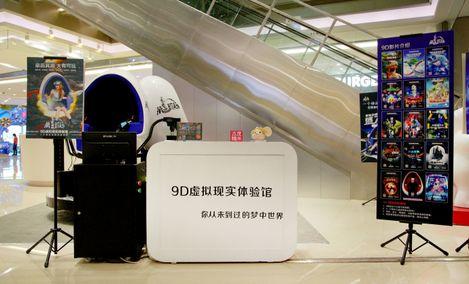 9D虚拟现实体验馆(绿地中心店)