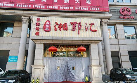 湘鄂汇(五棵松店)