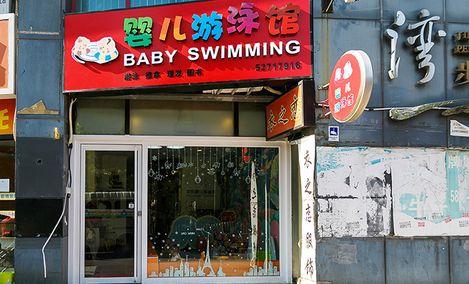婴儿游泳馆 - 大图