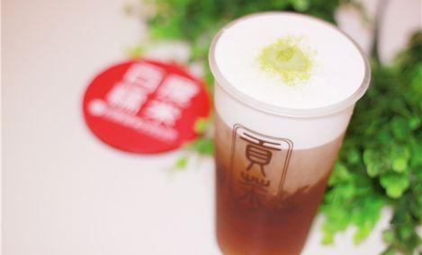 贡茶(雁山店)