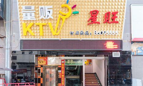 星旺量贩KTV(龙旺店)