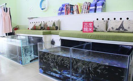 玛克鱼乐鱼疗馆