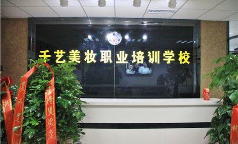 千艺美妆培训学校