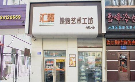 汇霖烘焙艺术工坊(海河路店)