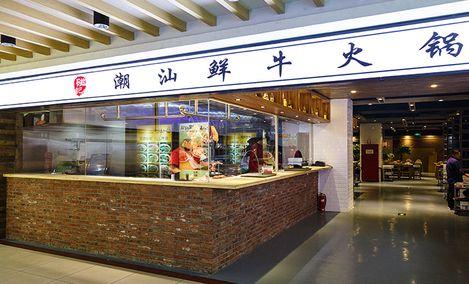 磁记潮汕鲜牛火锅店