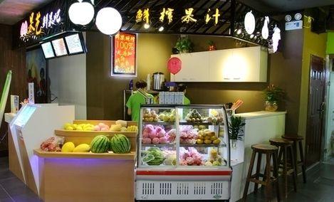 果艺鲜果吧(界外2121淘玩街店)