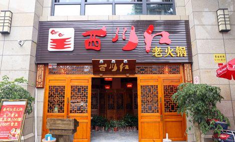 西川红老火锅