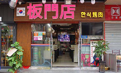 板门店韩式烤肉