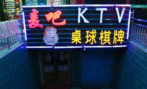 麦吧KTV