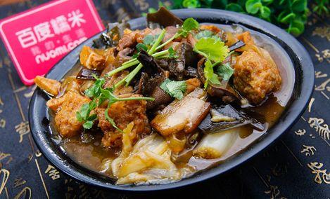 幸福大锅菜(广安店)