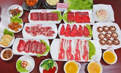 韩松亭韩国炭烧烤肉