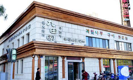 九田家果木烤肉(学府街店)