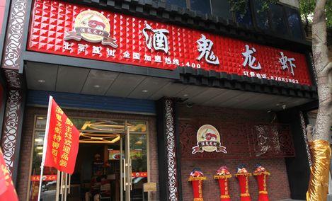 酒鬼龙虾(西十三道街店)