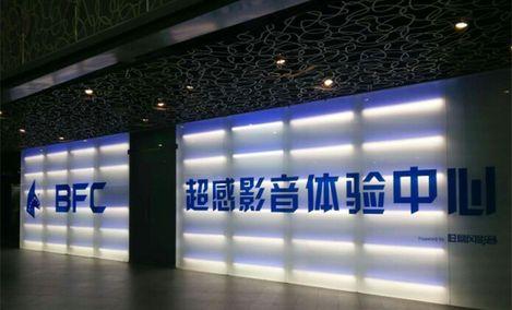 BFC超感影音体验中心