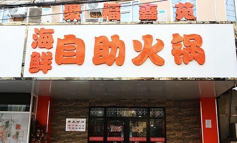 聚福鑫苑海鲜火锅自助