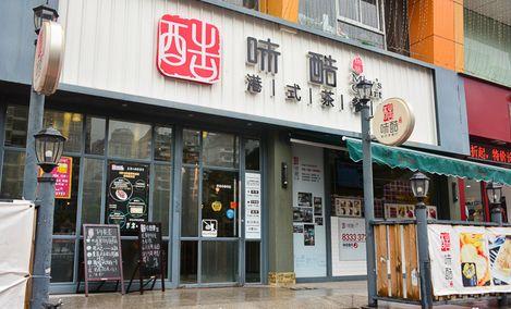 味酷港式茶餐厅