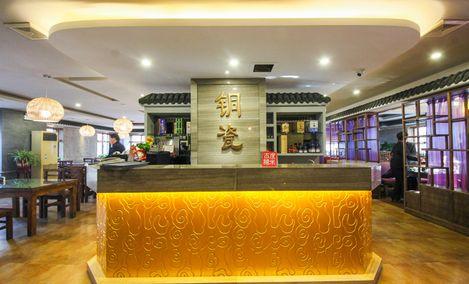 銅瓷老北京涮肉 - 大图
