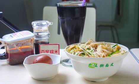 赵征擀面皮(北城世纪金源店)