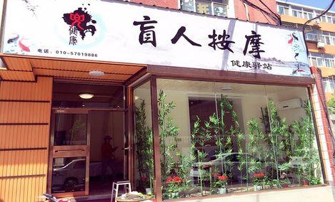北京兜健康盲人保健按摩 - 大图