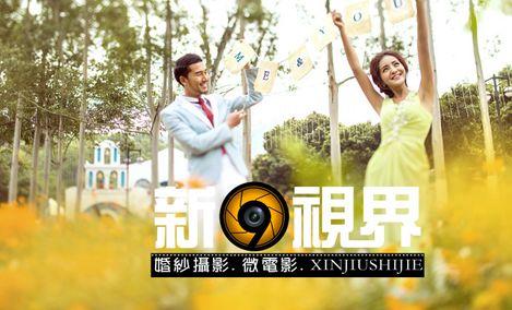 新9视界婚纱摄影