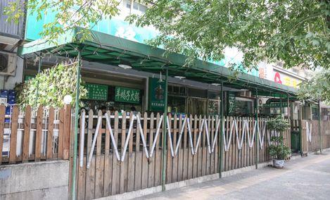 【2店通用】隆顺斋四季涮肉家常菜