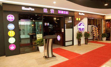 凯滨·牛扒工坊家庭欢乐套餐!节假日通用,提供免费WiFi!