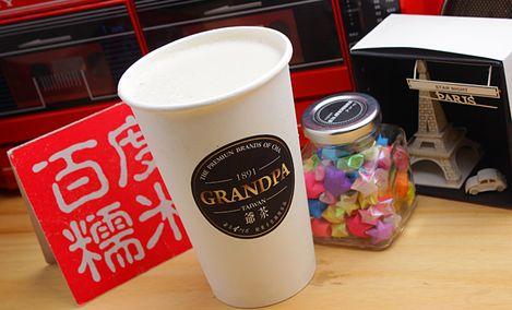 爷茶(东山口店)