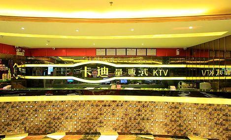 卡迪KTV