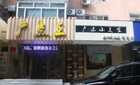 广点王广东小美食