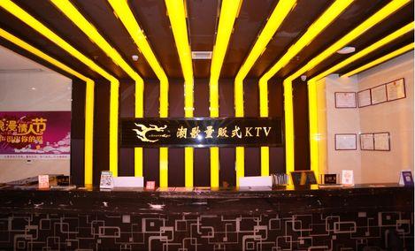 潮歌量贩KTV(布吉店)