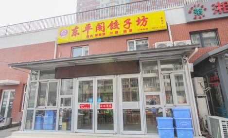 东平阁饺子馆