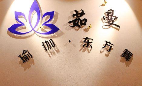LILIA 瑜伽•东方舞馆