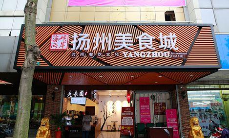 海峡两岸扬州美食城