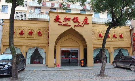 麦加饭庄(八一路店)