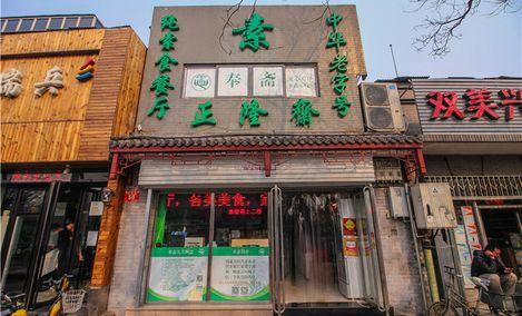 正隆斋齐善素食店