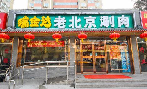 瑞金达老北京涮肉