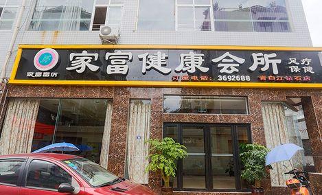 富侨家富健康会所(青白江钻石店)
