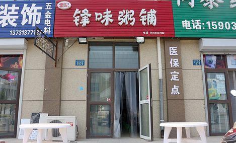 霍记锋味粥铺(北斗星城店)