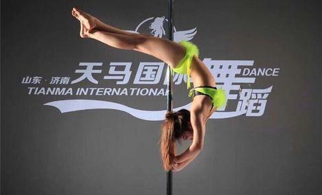 天马国际舞蹈