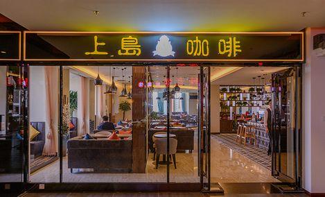 上岛咖啡(_枫酒店)