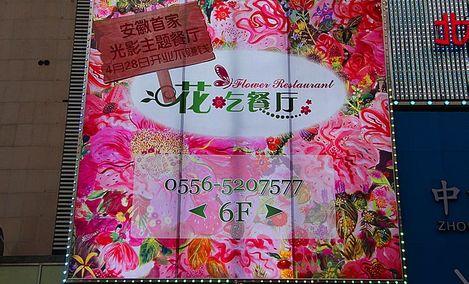 花吃餐厅 - 大图