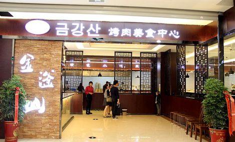 金滏山自助烤肉(苏宁广场店)