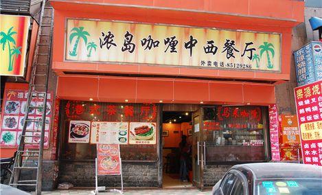 浓岛咖喱中西餐厅(城市大厦店)